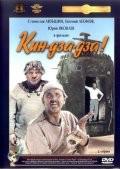Кин-дза-дза! 1986