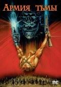Зловещие мертвецы 3: Армия тьмы 1992