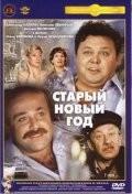 Старый Новый год 1980