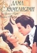 Дама с камелиями 1936