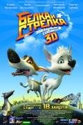 Звёздные собаки: Белка и Стрелка 2010