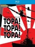Тора! Тора! Тора! 1970