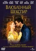 Влюбленный Шекспир 1998