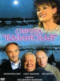 Сирота казанская 1997