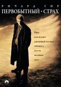 Первобытный страх 1996