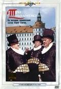Три толстяка 1966