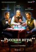 скачать Русская игра
