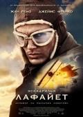 скачать Эскадрилья «Лафайет»