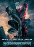 скачать Человек-паук 3: Враг в отражении