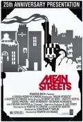 скачать Злые улицы